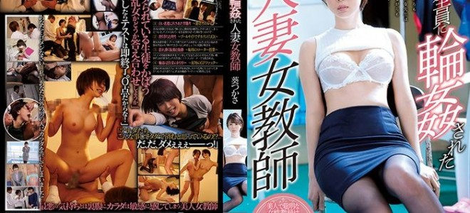 Aoi Tsukasa - A Married Woman Female Teacher Who Got Gang Bang Fucked By All Of Her Students