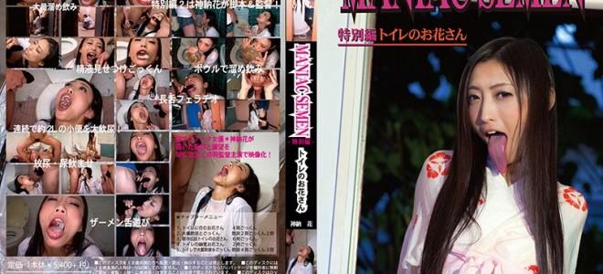 [ASW-224] MANIAC SEMEN Special edition Flower of toilet Kaname