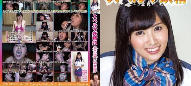 [ASW-226] Clown Fairy 20 Pretentious drinking of beautiful woman Kaori Kawasaki