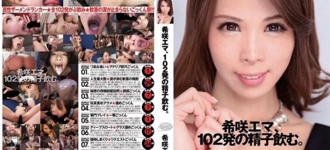 DJE-051 / Yakisaki Emma, drink 102 spermatozoa (HD 1080p)
