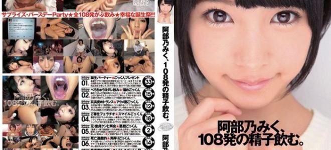 DJE-049 / Abe Nomiku, 108 sperm drinkers (HD 1080p)