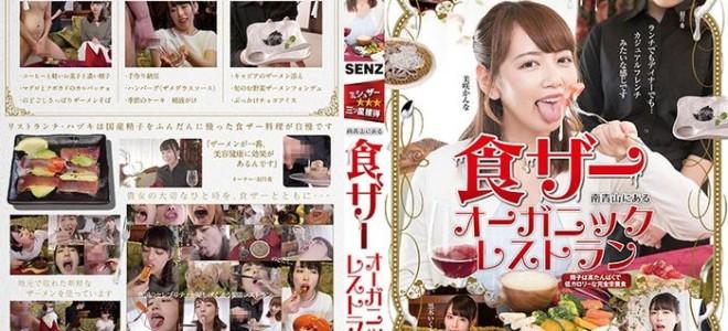 Mishyzer three star winning restaurant in Minami Aoyama Organic restaurant