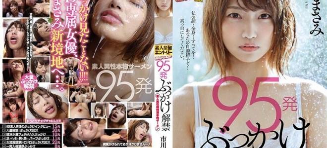 95 bucksmanship unlocking amateur male super super crown genuine semen Masami Ichikawa