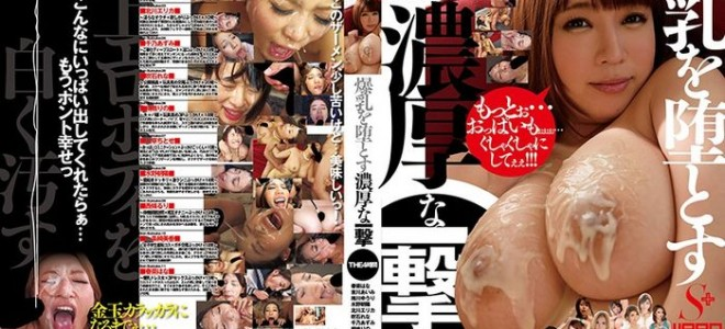 [WSP-161] A Heavy Blow To The Huge Breasts