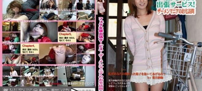 [ASW-047] Jobbere actress business trip! Cummed mania's home visit