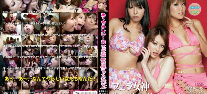 [ASW-068] Filthy Oh! Technology mouth Cum Special 16 Blow Job goddess dream