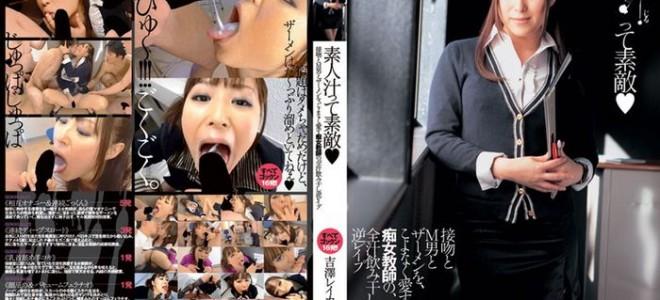 [GMD-011] Slut Teacher Passionately Love, Kiss And M Man And Semen ◆ What A Nice Amateur Juice, Juice Drinks Up All Reverse Rape Reika Yoshizawa