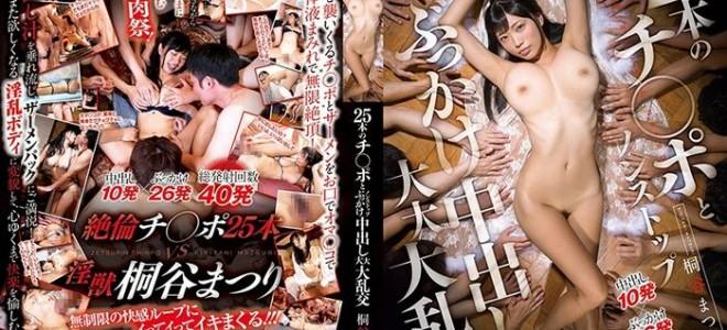 [STAR-997] Kiritani Festival 25 Tin Po And Non Stop Bukkake Cum Inside Caused Large Great Orgy