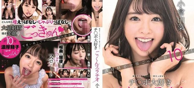 [STARS-034] Lick It Ogura Yukina!Suck It!Hold On! Ji Po Love Cum Swallow Blowjob