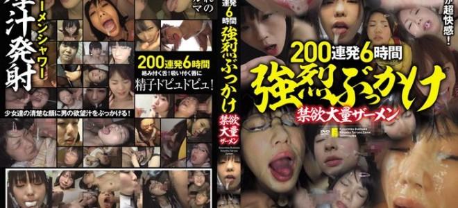 [STAR-3018] Large Amount Of Semen Bukkake Abstinence Intense Barrage 200 For 6 Hours