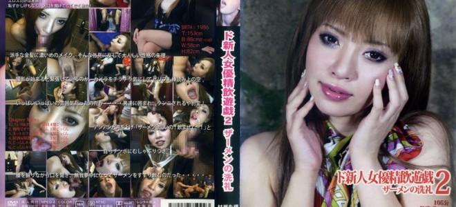 ASW-092 / De rookie actress seminal drinking game 2 semen baptism of
