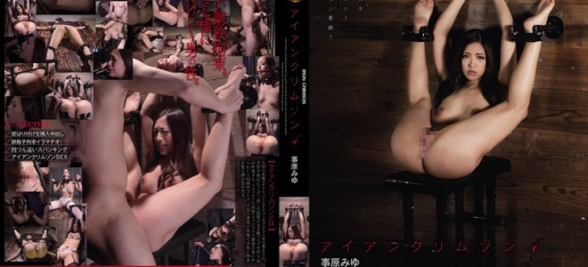 DASD-300 / Perverted things humiliation original late Yui