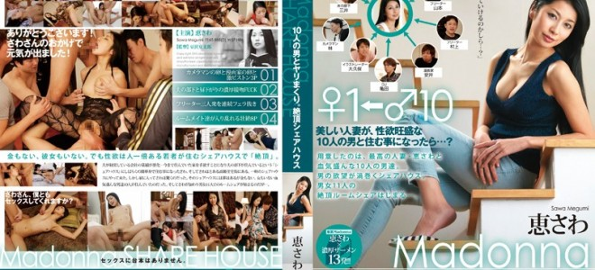 JUX-597 / 10 men and spears rolled. Capstone Share House Megumi Sawa