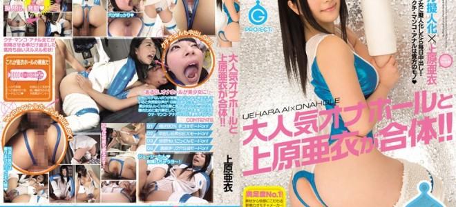 MIAD-773 / Popular Onahoru and Ai Uehara coalescence!