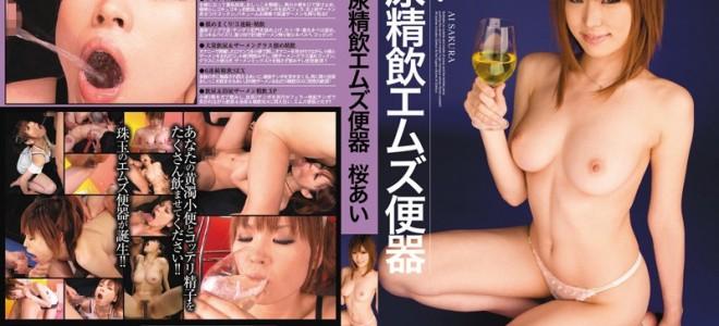 MVMD-039 / Piss Drinking seminal drinking M's toilet SakuraAi