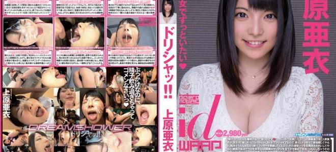 WDI-032 / Dorisha~tsu! ! Ai Uehara