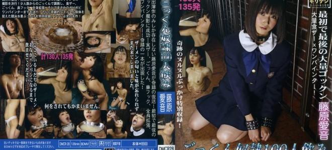 Fujiwara drink Cum slaves 100 people Aine mass food-user X wangba Inter