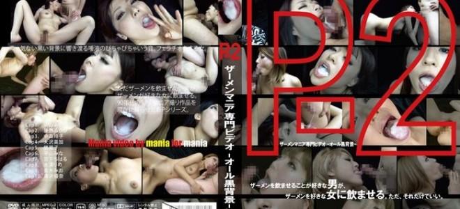 ASW-077 / P-2 semen mania specialty video - all black background