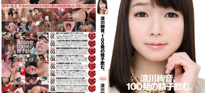 DJE-063 / Ryokawa Ayaon, Drink 100 Shots Of Sperm