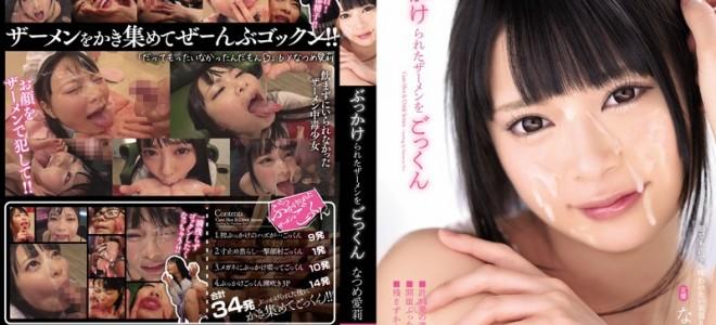 MIGD-718 / Cum Natsume Airi The Topped Was Semen
