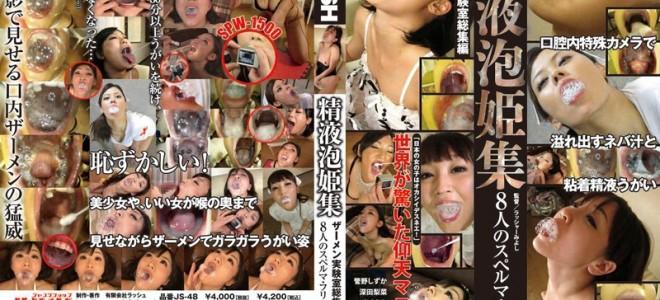 JS-48 / Cum Freak Lab Omnibus Collection Of Semen Of Eight Sperm Bubble Princess