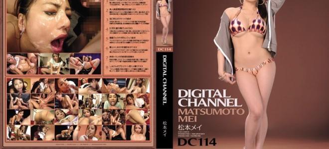 SUPD-114 / Mei Matsumoto - Digital Channel