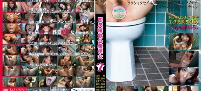 ASW-127 / Instant scaled regular drinking public flight woman 7 daughter manzuri woman edition