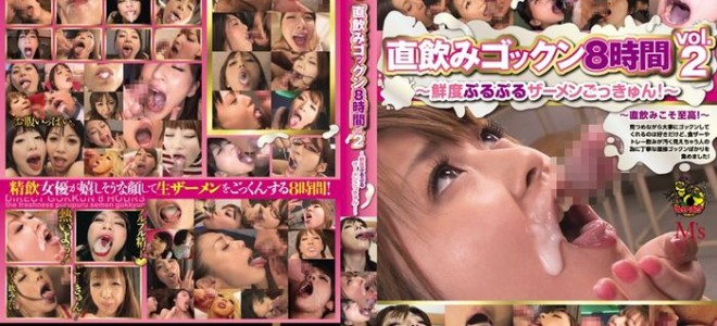 Direct drinking Gokkin 8 hours vol.2 ~ Freshness Purupuru semen drama!