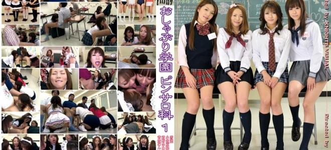 [KV-038] Pacifier Pinsaro Gakuen School 1