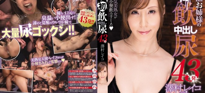 [MVSD-204] 43 shots Sawamura Reiko out first drinking the urine of your elegant Sister