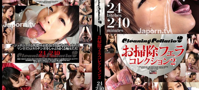 RED-175 / Red Hot Fetish Collection ~ cleaning Blow Collection 2