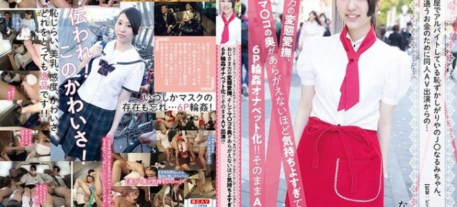 [PIYO-036] Shy Shy J ○ Narumi Who Is Part-time Job At A Cake Shop In The City