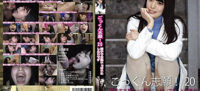 [ASW-245] Cum Desires! 20 I Want To Make My Stomach Full With Sperm Kamikawa Sora