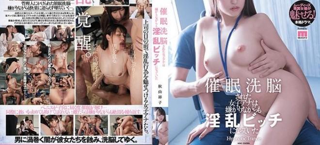 [DASD-576] Hypnotic Brainwashed Female Ana Hated But Became A Nasty Bitch Shoko Akiyama