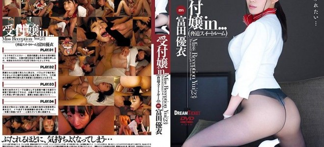 [VDD-159] Receptionist In ... (Intimidation Suite Room) Yui Tomita