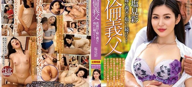[SPRD-1428] Unequaled Father-in-law If A Serious Bride Continues To Be Embraced By Her Father-in-law ... Aya Shiomi