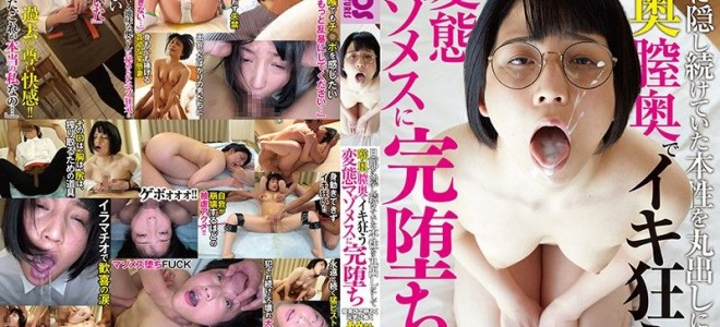 [HAWA-246] Ami-san 29 Years Old F Cup Who Completely Fell Into A Perverted Mazomesu Who Went Crazy In The Back Of The Throat And Vagina