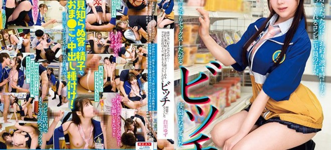[MKON-064] Even Though I Liked It First ... Yuzu Shirakawa, A Child Of A Convenience Store Clerk Who Holds Her Hand Tightly When Handing Over