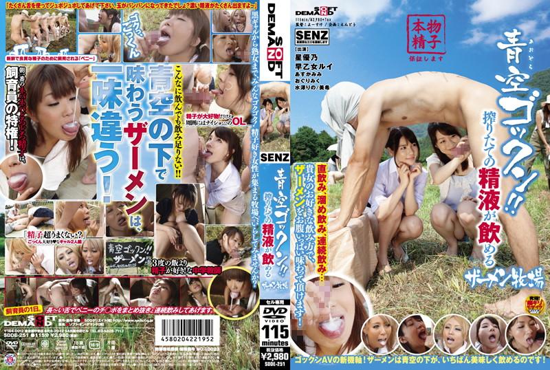 Sex tour farm japan — pic 12